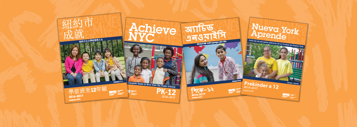 Achieve NYC Guide Now Available for Parents